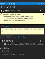 [Visual Studio Git] 추적되지 않은 파일을 저장할 수 없습니다.(Cannot save the untracked files) 오류