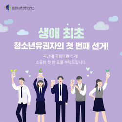 생애 최초 청소년유권자의 첫번째선거!!