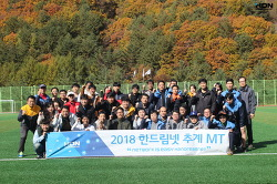 한드림넷, 2018 추계 MT - 강원도 정선