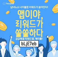 앱테크, 헤이폴(heypoll) 설문, 투표하고 포인트 받기( 추천 코드 : bLjE7eb )