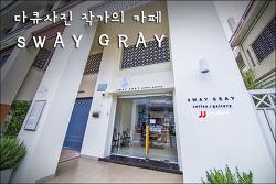 태국 방콕 다큐사진 작가의 카페 스웨이 그레이 / SwayGray Coffee, Bangkok, Thailand