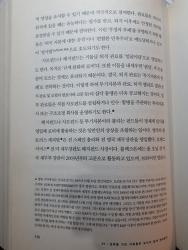 사모펀드-금융감독-김앤장(판사,검사,변호사) 삼각동맹 위험성, 참고자료