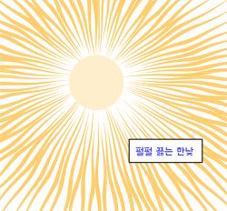 123화 여름나기 3