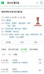 2019 FIFA U-20 남자 월드컵 / 2019 FIFA 여자 월드컵