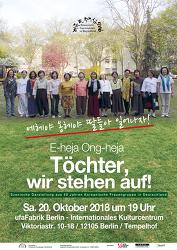 연극공연- 재독한국여성모임 창립 40주년 기념행사- 2018년 10월 20일-