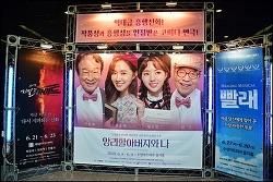연극 앙리할아버지와 나-이순재,권유리 (소녀시대 유리)