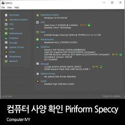 윈도우10 컴퓨터 사양 보기 Piriform Speccy 프로그램