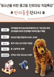 중 고등 진로마당 직업특강<반려동물관리사>