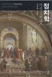 정치학 - 아리스토텔레스 (17-15)