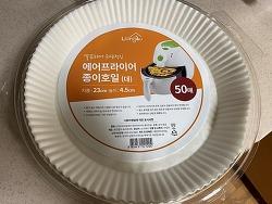 [ 리빙포유 종이호일 유산지 기름종이 에어프라이어 쿠킹호일 대형 50매 ]