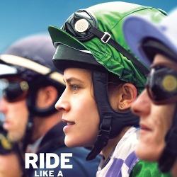 영화 라라걸(Ride Like a Girl, 2019) 후기, 결말, 줄거리