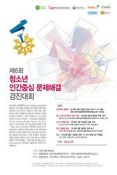 <제6회 청소년 인간중심 문제해결 경진대회> 본선 진출팀을 공고합니다.