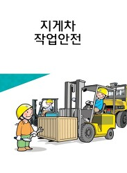 [지게차 작업안전] 지게차 안전교육 강의안 올립니다.