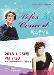 """목포시립교향악단 신년음악회 """"팝스 콘서트"""" 개최"""