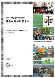 2020 HLPF 한국시민사회보고서