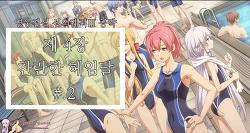 [PS4]영웅전설 섬의궤적3 공략 - 제 4장 찬란한 헤임달 ②