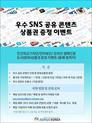 우수 SNS 공유 콘텐츠 상품권 증정 이벤트 (~ 올해말)