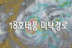 18호태풍 미탁경로