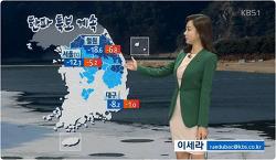 2017.12.12 KBS뉴스9 내일 대체로 맑고 강추위 계속,건조 특보 확대 이세라 날씨정보
