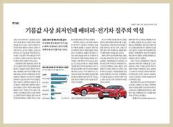 코로나19와 배터리・전기차 산업의 성장