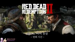 [PS4]레드 데드 리뎀션2 스토리 공략 - 면회 시간