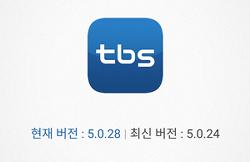 TBS 라디오 앱이 업데이트후 실행이 잘 안될때...