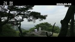 [08.08] 려행_예고편