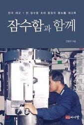 한국 잠수함 도입 비사를 다룬 <잠수함과 함께> - 12