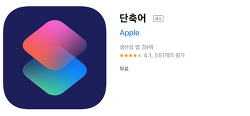 iOS 13 아이폰에서 사용할 수 있는 유용한 단축어 모음 및 사용 방법
