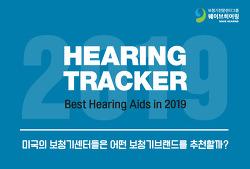 [웨이브히어링 브라이언송] 2019 미국 보청기 전문가 (audiologist) 대상, 보청기브랜드 선호도 조사 리포트 발표