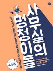 사무실의 멍청이들 - 켄 로이드 지음 (18-02)