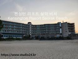 켄싱턴 리조트 설악 비치, Kensington Resort Seorak Beach