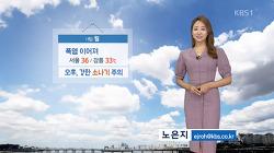 2018.08.12 [일기예보] 내일도 폭염 계속, 서울 낮 36도…오후 강한 소나기 노은지날씨
