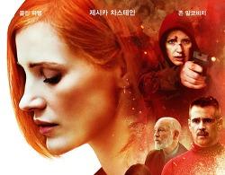 영화 에이바(Ava, 2020) 후기, 결말, 줄거리