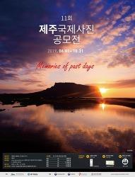 제11회 제주 국제사진 공모전 / 동아일보사, 제주특별자치도