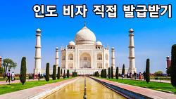 인도 비자(관광비자) 발급 직접 하기! 대행수수료를 아끼는 방법 A~Z