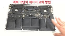 애플인사이드 - 맥북수리 맥북 레티나 15인치 배터리교체