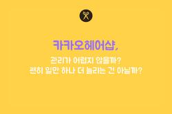 카카오헤어샵 초보자도 쉽게 하는 매장관리(feat.도우미3종세트)