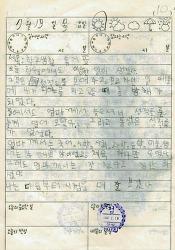 [초딩일기] 2002년 7월 19일 제목 : 학교생활 통지표(성적표)