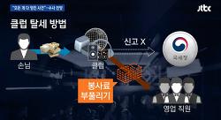 승리 카톡, 정준영 동영상에 흐려지는 본질.