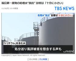 일본 경산성 후쿠시마 오염수 방수해도 문제없다.