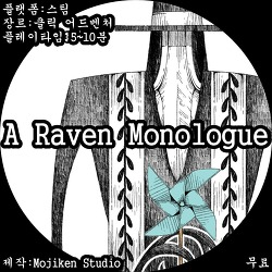 A Raven Monologue 까마귀의 삥뜯기