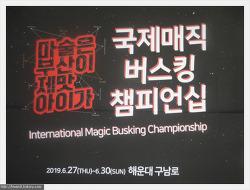 구남로에서 진행된 제 1회 국제매직버스킹챔피언십