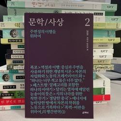 『문학/사상』2호, 주변성의 이행을 위하여 :: 책소개