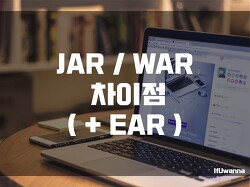 [Java] JAR WAR 차이점 및 특징 ( + EAR )