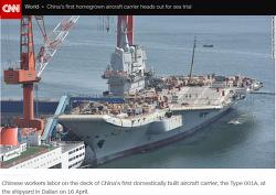 중국 군사력 항공모함 6대 보유해야 한다 주장 (Liang Fang)