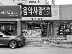 2019년 추석 연휴의 기록 (천안)