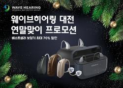 [대전 용문동 보청기] 웨이브히어링 대전점, 연말 맞이 보청기 인기품목 최대70% 파격할인