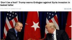 """[속보] 트럼프, 에드로안에 """"어리석은 짓 하지 마라! """" 경고 날려 [Breaking] 'Don't be a fool!' Trump warns Erdogan against Syria invasion in leaked letter"""