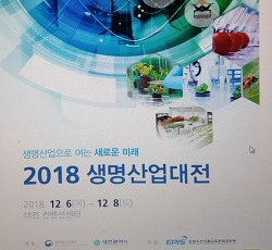 구아바- 2018 대한민국 생명산업대전 [국립종자원]관에 전시